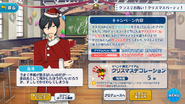 2018 Christmas Campaign Main Page 3
