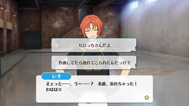 Stars★Glitter of the Prism Leo Tsukinaga Normal Event 2
