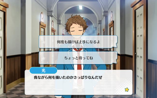 Yell✳︎Sprawling Happy Spring Mitsuru Tenma Normal Event 2