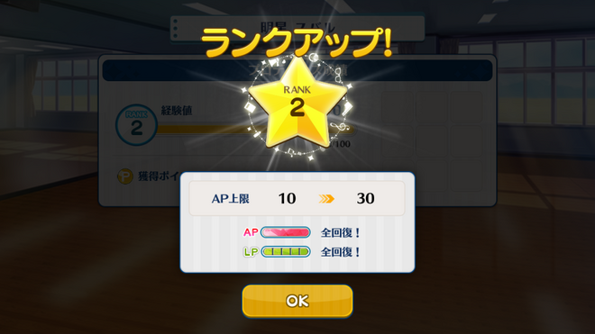 First rank up