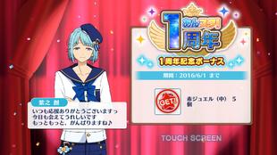 Hajime Shino 1st Anniversary