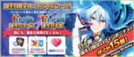 Wataru Hibiki Birthday 2017 Twitter Banner