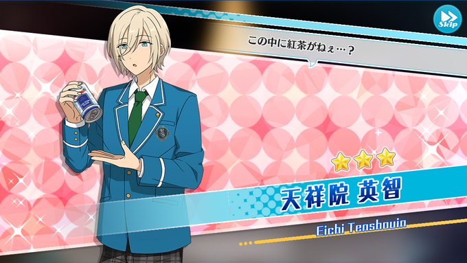 (Emperor and Can) Eichi Tenshouin Scout CG