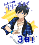 Android release count down - Hokuto Hidaka
