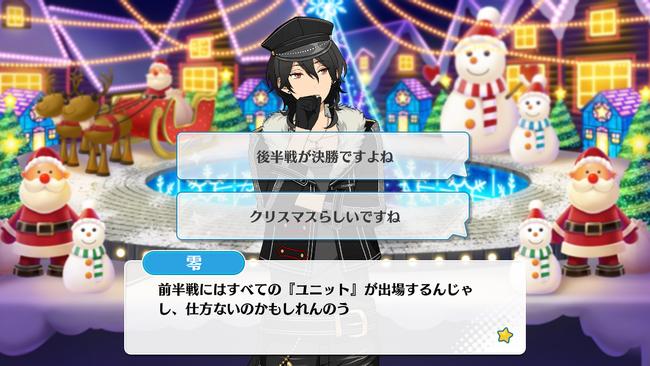 Carol*White Snow and the Christmas Eve Starlight Festival Rei Sakuma Special Event 2