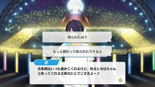 Facing One Another! The Celestial Globe of the Night the Stars Meet Shinobu Sengoku Special Event 3