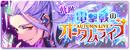 Kiseki★Blitzkrieg Autumn Live Banner
