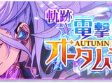 Kiseki★Blitzkrieg Autumn Live