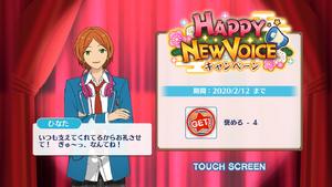 Hinata Aoi Happy New Voice Login