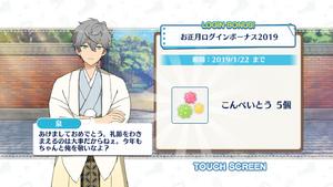 Izumi Sena 2019 New Year Login