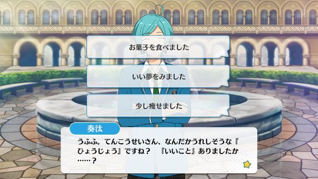 Kanata Shinkai Mini Event Fountain