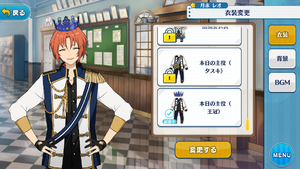 Leo Tsukinaga Today's Protagonist (Crown) Outfit