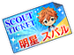 Trickstar Unit Collection Subaru Scouting Ticket