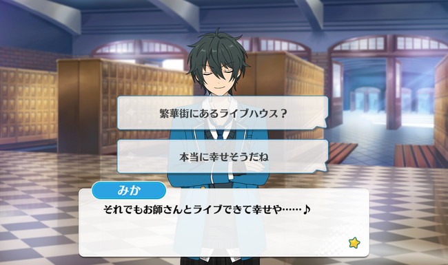 Valkyrie Lesson Mika Kagehira Special Event 3