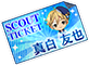 Ra*bits & AKATSUKI Unit Collection Tomoya Scouting Ticket