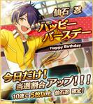 Shinobu Sengoku Birthday 2017 Scout
