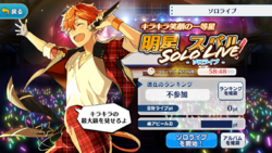 Trickstar Unit Collection Solo2