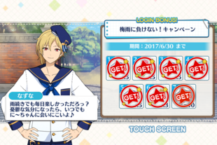 Don't lose to the rainy season! Campaign Nazuna Nito Day 7
