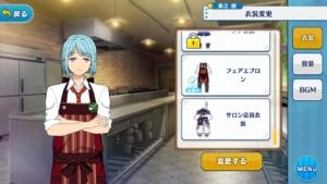 Hajime Shino Fair Apron Outfit