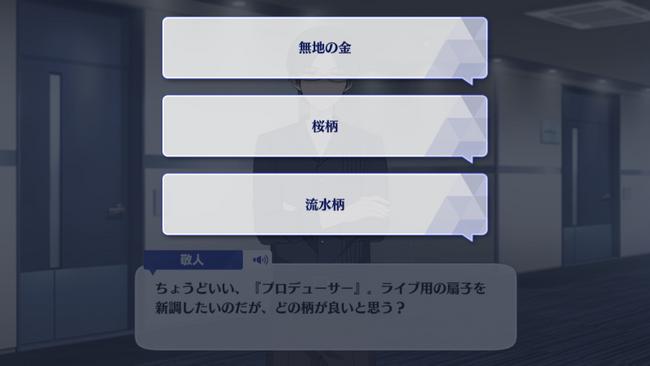 Keito Hasumi Appeal Talk 1