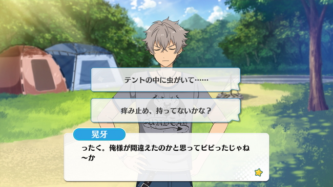 Summer of Clear Skies! Summer Camp Koga Oogami Special Event 2