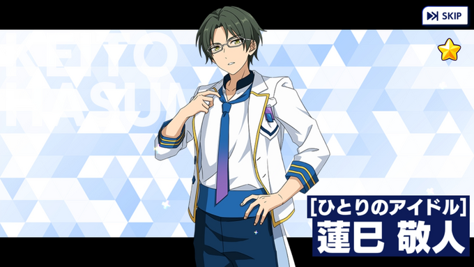 (An Idol) Keito Hasumi Scout CG