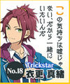 Mao Isara Idol Audition 1 button