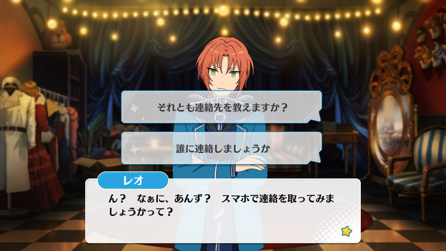 Requiem*Sword of Oaths and the Repayment Festival Leo Tsukinaga Normal Event 2