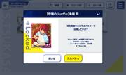 Tsukasa 5 star card