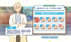 Eichi Tenshouin 2018 New Year Login