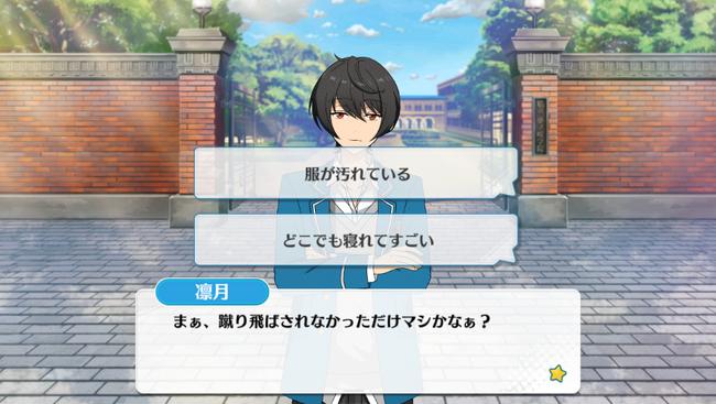 Knights Lesson Ritsu Sakuma Special Event 1