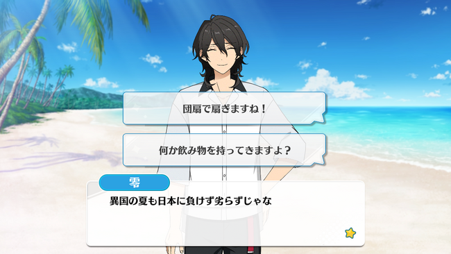 Scorching Hot! The Scenery of Southern Lands and Summer Vacation Rei Sakuma Normal Event 1