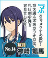 Souma Kanzaki Idol Audition 3 Button