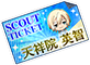 2wink & fine Unit Collection Eichi Scouting Ticket