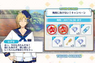 Don't lose to the rainy season! Campaign Nazuna Nito Day 2