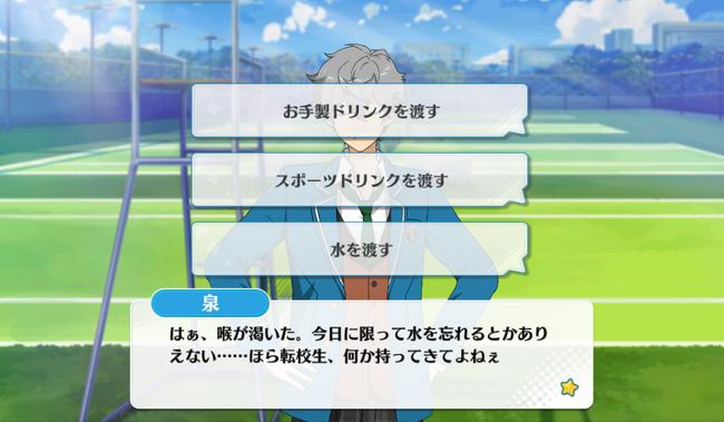Izumi Sena mini event tennis court