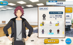 Mao Isara Autumn Live Practice Outfit