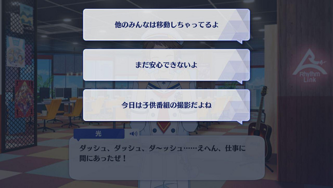 Mitsuru Tenma Appeal Talk 1