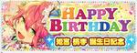 Tori Himemiya Birthday 2019 Banner