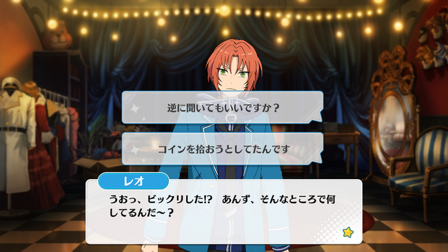 Requiem*Sword of Oaths and the Repayment Festival Leo Tsukinaga Normal Event 1