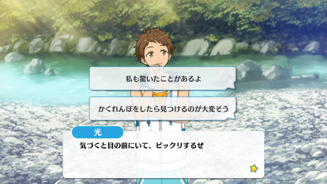 Summer of Clear Skies! Summer Camp Mitsuru Tenma Special Event 2