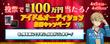 Tomoya Mashiro Idol Audition 3 Ticket