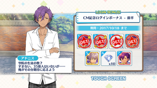 CM Commemoration Login Bonus First Half Adonis Otogari Day 4