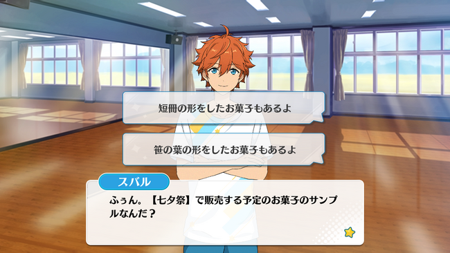 Facing One Another! The Celestial Globe of the Night the Stars Meet Subaru Akehoshi Normal Event 3