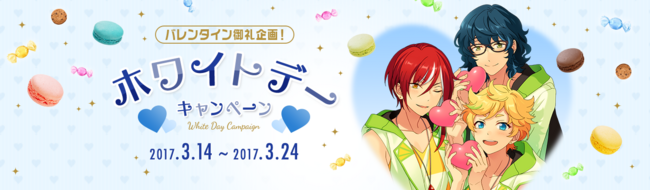 White Day 2017 header2