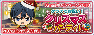 2018 Christmas Campaign Banner