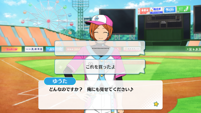 Every Pitch With All One's Heart! Youthful Play Ball Yuta Aoi Special Event 2