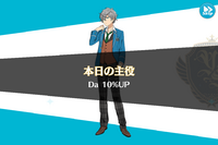Izumi Sena Birthday Dance 10% Up