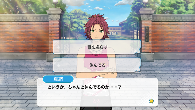 Late Summer Lesson Mao Isara Normal Event 2