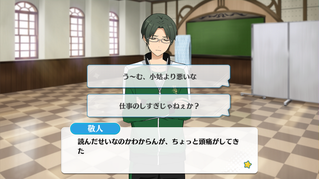Play Your Part! Cinderella's Grand Stage Keito Hasumi Normal Event 2